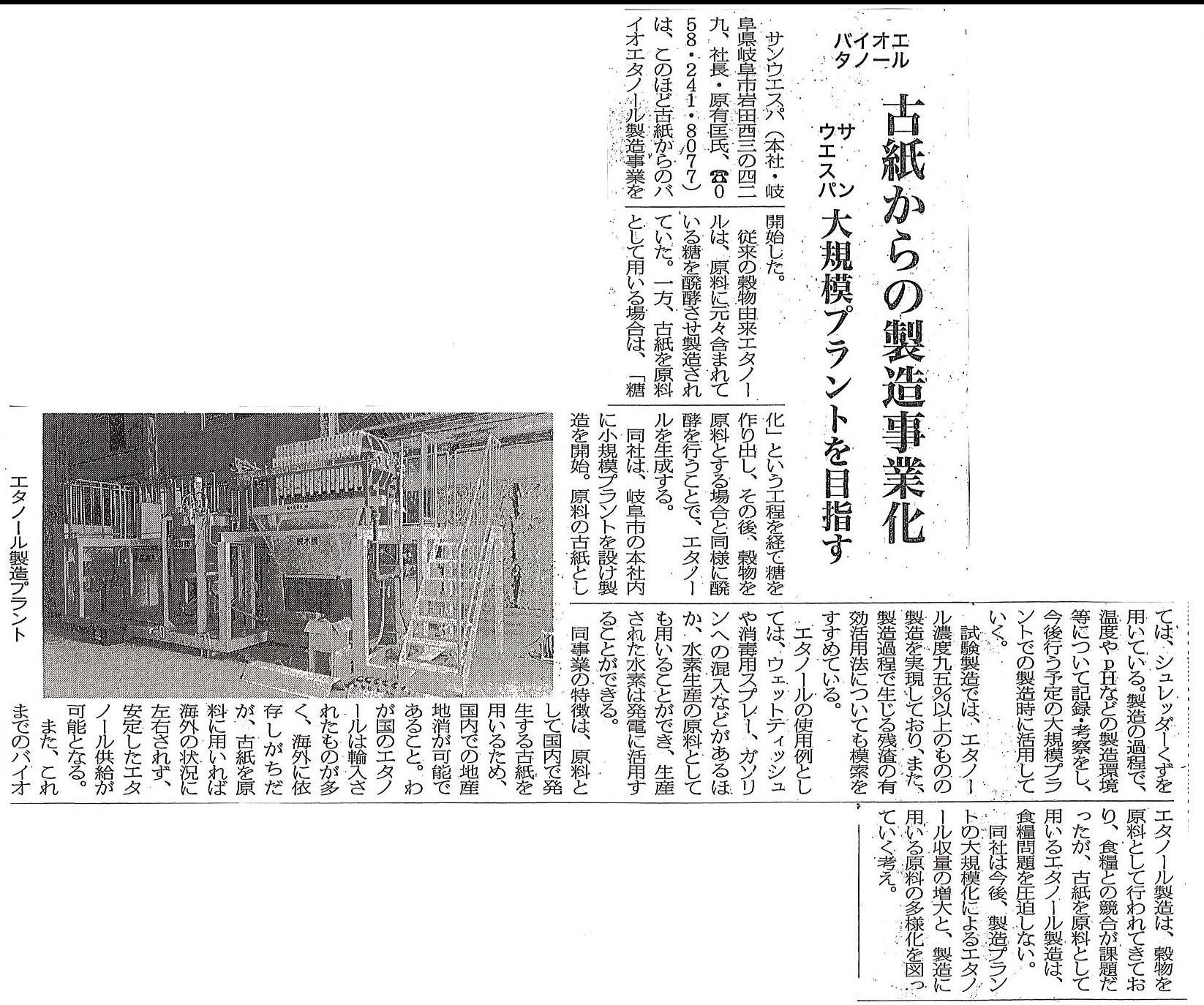 11:15熱経済新聞