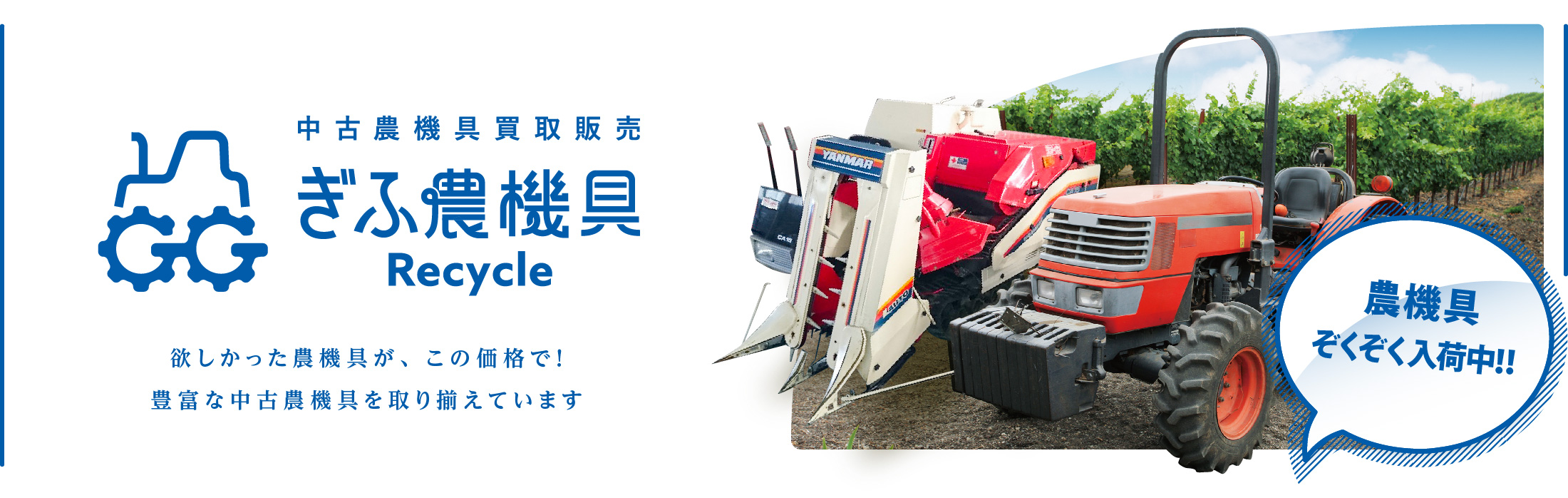 中古農機具買取販売ぎふ農機具Recylce